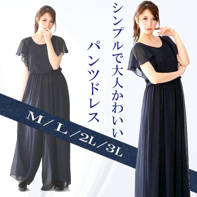【送料無料】 ロングドレス オールインワンパンツドレス パーティードレス