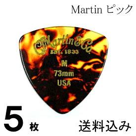 【送料無料 郵便】5枚セット Martin ピック トライアングル(おにぎり) M(ミディアム ギターピック)0.73mm べっ甲柄ピック