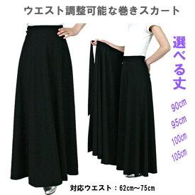 ロングスカート 黒 演奏会 巻きスカート コーラス 合唱 衣装 ウエストサイズ調節可能巻きスカート ブラック 第九コンサートにも