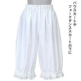 【送料無料 郵便】CCパンツ カヒコパンツ ドロワーズ フラダンス衣装 フォークダンス衣装 スカートのインナー アンダーパンツ 日本製 手作り