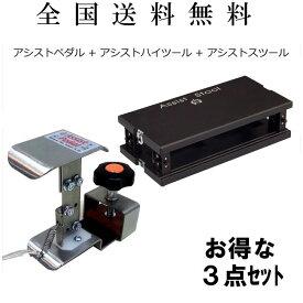 アシストペダル 3点セット アシストペダルと専用足置き台セット カラー:ブラック /ピアノ補助ペダル
