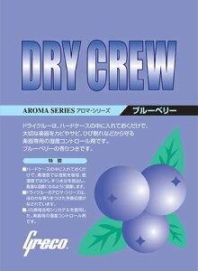 【送料無料 DM便】湿度調整剤 Greco ドライクルーブルーベリー/ポイント消化
