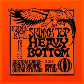 【送料無料 郵便】ERNIE BALL アーニーボールエレキギター弦 2215 SKINNY TOP HEAVY BOTTOM ヘビーボトム 1SET(10-52)