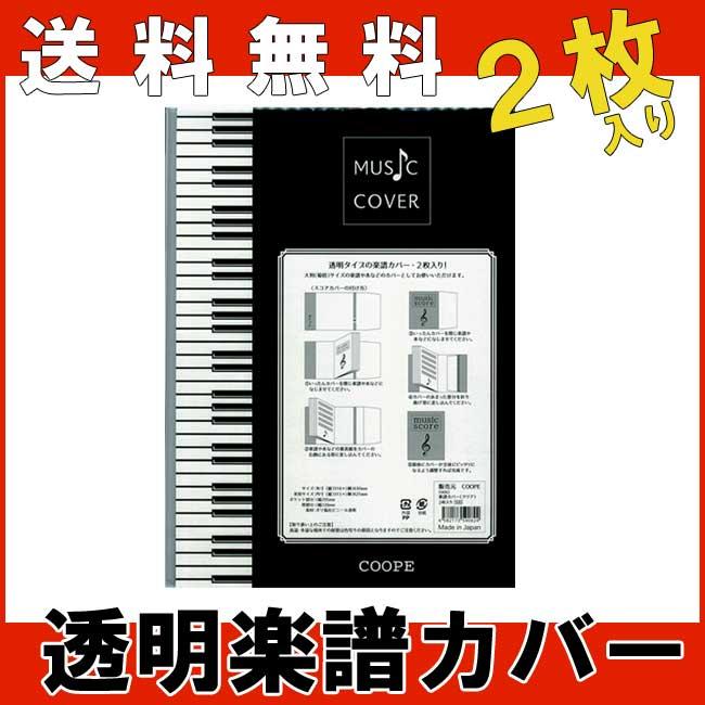 【送料無料 郵便】透明タイプ楽譜カバー・2枚入り(クリア スコアカバー)「クーペ MUSIC COVER」/ポイント消化