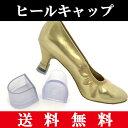 【送料無料 郵便】ダンス靴 ヒールキャップ・プロテクター ダンスシューズ(靴)のかかとを保護 3種類/ポイント消化