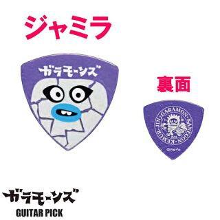 ジャミラウルトラ怪獣ロックバンドギターピック1枚西日本楽器