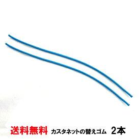 【送料無料 郵便】カスタネット 替えゴム 2本 ※スズキSC100W用バラ売り