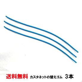 【送料無料 郵便】カスタネット 替えゴム 3本 ※スズキSC100W用バラ売り