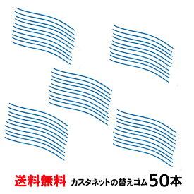 カスタネット 替えゴム 50本 ※スズキSC100W用 送料無料 郵便