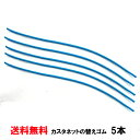 【送料無料 郵便】カスタネット 替えゴム 5本 ※スズキSC100W用バラ売り