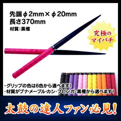 太鼓の達人 マイバチ(材質:黒檀) 先端φ2mm×φ20mm 長さ370mm YONEX製グリップ 6色から選べます MADE IN JAPAN