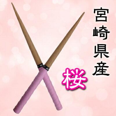 太鼓の達人 マイバチ(宮崎産:桜)先端φ2mm×φ20mm 長さ370mm YONEX製グリップ 6色から選べます MADE IN JAPAN(純国産)
