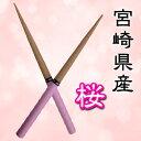 太鼓の達人 マイバチ(宮崎産:桜)先端φ2mm×φ20mm 長さ370mm YONEX製グリップ 6色から選べます MADE IN JAPAN(純…