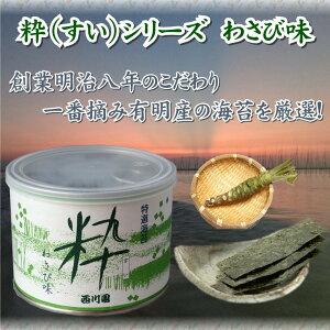 【まとめて購入 お得クーポンあり】粋 わさび味 有明産 海苔 新芽 一番摘み 美味しい さくさく