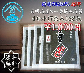送料無料 訳あり 1000円 海苔 寿司 はねだし 朱印 有明海 4袋28枚セット 味本位