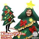 \宅配便送料無料/ クリスマスツリー コスチューム ツリー クリスマス コスプレ 着ぐるみ 大人用 ウレタン Xmasシリ…