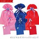 【通常ラッピング】【バッグタイプ】有料ラッピングサービス カラーが選べる ギフト ラッピング 袋 包装 プレゼント …