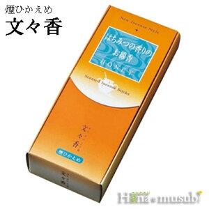 【線香】New Incense Style はちみつの香りのお線香 HONEY 文々香 梅栄堂