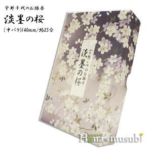 【線香】淡墨の桜 200g/バラ詰/日本香堂