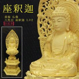 【仏像】六角台 座釈迦2.0寸 黄楊仏像