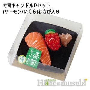 【蝋燭】「寿司キャンドルDセット」サーモンとイクラ/ガリ付き・ワサビ入り カメヤマ
