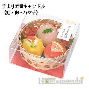 【蝋燭】手まり寿司キャンドル(鮭・卵・ハマチ) カメヤマ