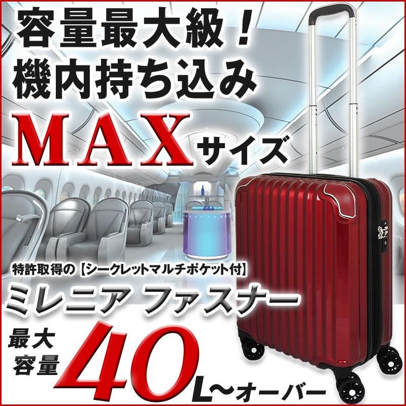 スーツケース 機内持ち込み 小型 S SSサイズ 軽量 マチUp時容量MAX46リットル 拡張 最大 カジュアル人気ケース 1日 2日 3日 コインロッカー対応
