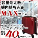 スーツケース 機内持ち込み 小型 S SSサイズ マチUp時容量MAX46リットル 拡張 最大 カジュアル人気ケース 1日 2日 3日 コインロッカー対応