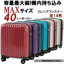 スーツケース キャリーケース 機内持ち込み 小型 S SSサイズ 軽量 マチUp時容量MAX46リットル 拡張 最大 カジュアル人…
