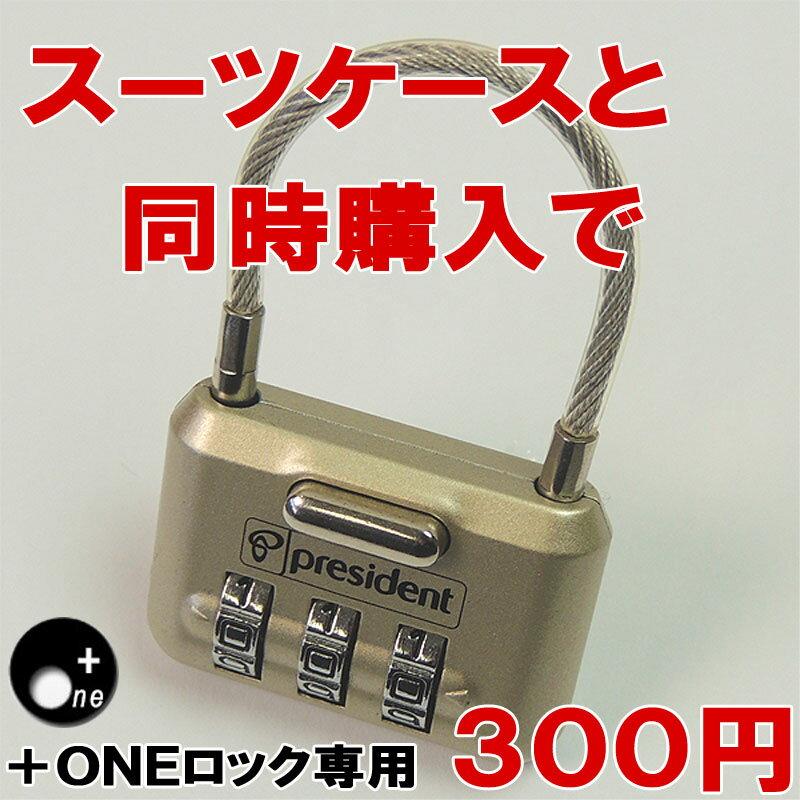 +one専用コンビネーション3連ワイヤーロック南京錠 No.904 弊社フレームタイプのスーツケースにも使える(+one対応スーツケース) 旅行かばん用 ポストのロックにも使える優れもの