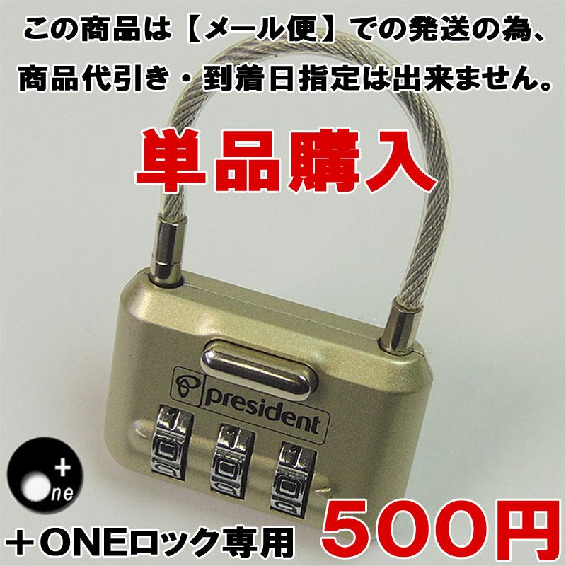 送料無料 +one専用コンビネーション3連ワイヤーロック南京錠 No.904 弊社フレームタイプのスーツケースにも使える(+one対応スーツケース) 旅行かばん用 ポストのロックにも使える優れもの