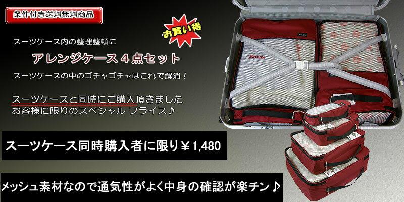 【在庫処分価格】アレンジケース4点セット スーツケース同時購入者様に限りのお買い得品NO830