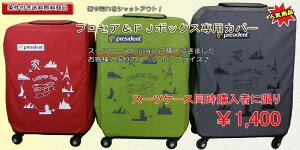 在庫処分 スーツケース用 防水タイプ保護カバー 対応しているスーツケースは商品ページをご確認ください