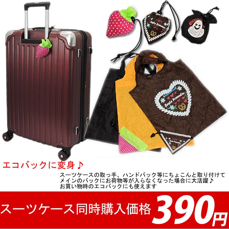 【在庫処分価格】折りたたんでコンパクトに!!エコバック(スーツケース同時購入者様1台に1つ限り)旅行用便利グッズ お買い物に コンパクトエコバック