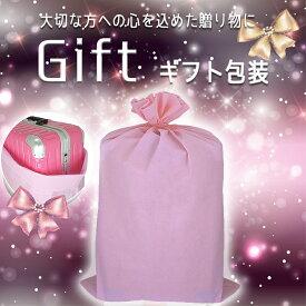 【在庫処分価格】送料無料 ギフト プレゼント用包装 ラッピング お祝いの贈り物に最適 代引き、到着日の指定は出来ません