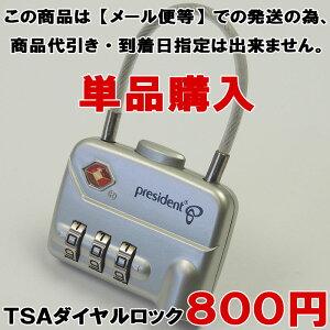 TSAロック南京錠 3連ロック南京錠 No.902 スーツケース 旅行かばん用 ポストのロックにも使える優れもの 単品販売