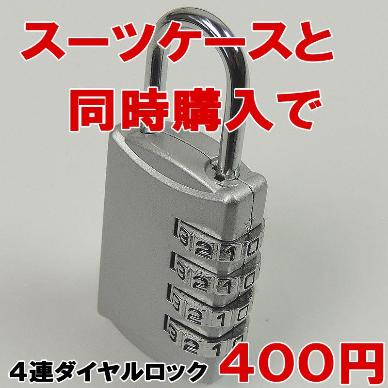 南京錠 4連ロック南京錠 No.903 スーツケース 旅行かばん用 ポストのロックにも使える優れもの