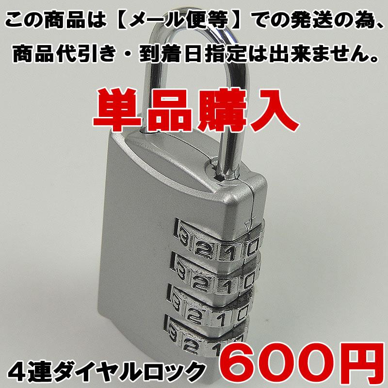 南京錠 4連ロック南京錠 No.903 スーツケース 旅行かばん用 ポストのロックにも使える優れもの 単品販売