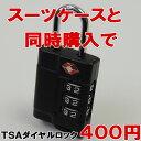 TSAロック南京錠 3連ロック南京錠 No.907 スーツケース 旅行かばん用 ポストのロックにも使える優れもの