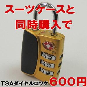 TSAロック南京錠 3連ロック南京錠 インジケーター機能付き No.923 スーツケース 旅行かばん用 ポストのロックにも使える優れもの