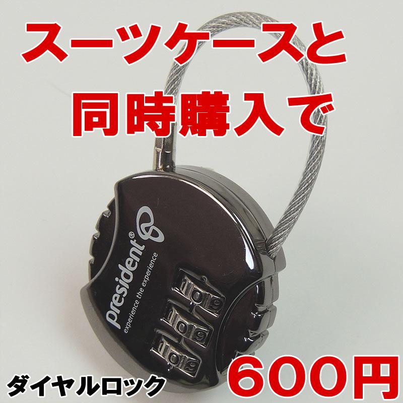 +one専用コンビネーション3連ワイヤーロック南京錠 No.924 弊社フレームタイプのスーツケースにも使える(+one対応スーツケース) 旅行かばん用 ポストのロックにも使える優れもの
