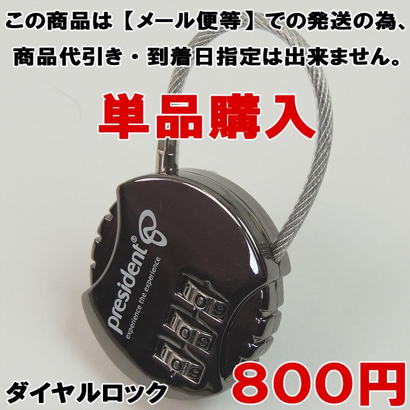 送料無料 +one専用コンビネーション3連ワイヤーロック南京錠 No.924 弊社フレームタイプのスーツケースにも使える(+one対応スーツケース) 旅行かばん用 ポストのロックにも使える優れもの