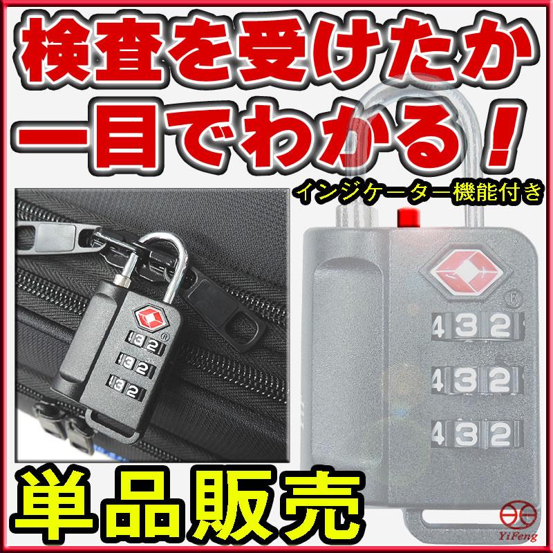 TSAロック南京錠 3連ロック南京錠 No.21152 スーツケース 旅行かばん用 ポストのロックにも使える優れもの 単品販売