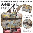 【送料無料】折りたたみボストンバッグ キャリーオン スーツケースのキャリーバーに通して使える優れもの♪旅行用便利…