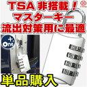 南京錠 4連ロック No.20628 TSA非搭載モデル マスターキー流出対策用 スーツケース 旅行かばん用 ポストのロックにも…