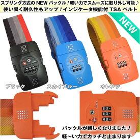 送料無料 スーツケースTSAベルト 検査を受けたかわかる 新しいバックルで耐久性Up TSAロック搭載ベルト 代引き、到着日の指定は出来ません