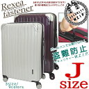 スーツケース JサイズLM型 【盗難防止セキュリティーWZIP搭載】おしゃれでかわいい!キャリーケース キャリーバック 超軽量モデル TSAロック
