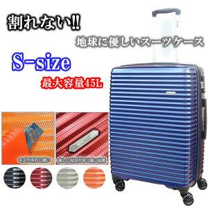 スーツケース 機内持ち込み Sサイズ 小型 キャリーケース 割れないボディー PET樹脂 Wキャスタースーツにも普段着にも合うケース