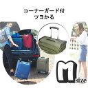 【セキュリティージップ搭載】ソフトキャリーバッグ スーツケース マチUp 拡張機能付き 中型 Mサイズ 超軽量 ソフトキ…