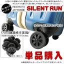 HINOMOTOキャスター SILENT RUN(サイレントラン) スーツケース 予備キャスター 取り替え 修理用 対応モデル/サイズ…